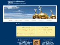 russianorthodoxchurchcardiff.co.uk
