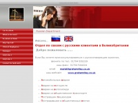 russianlawyer.org.uk