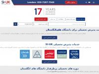 siuk-iran.com